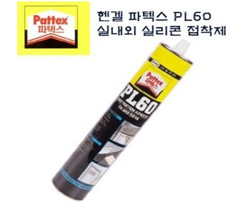 PL60 (유성)