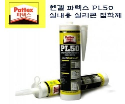 PL50 (수성)