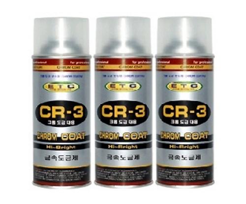 크롬도금제(CR-3)